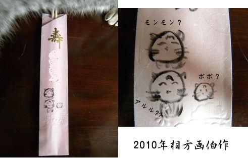 2010年 相方画伯の箸袋.jpg