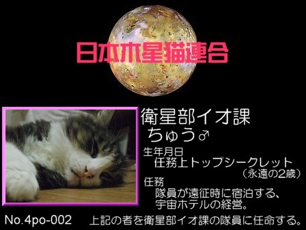 イオ課No.2 ちゅうくん.jpg