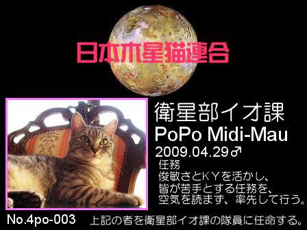 イオ課No.3 PoPo.jpg