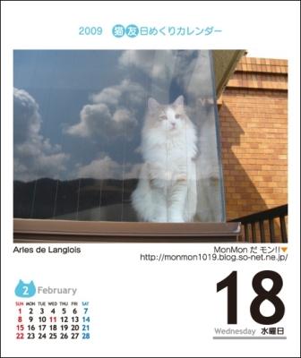 コピー ~ カレンダー アルル.JPG
