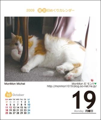 コピー ~ カレンダー モンモン.JPG
