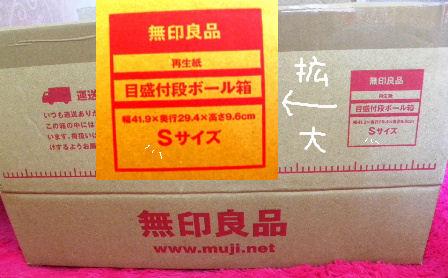 無印の箱.JPG