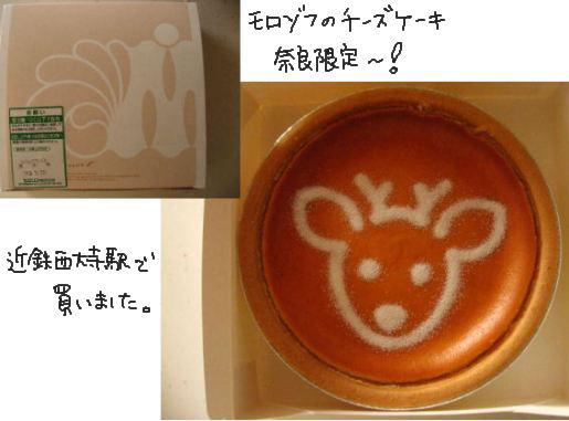 鹿チーズケーキ.jpg