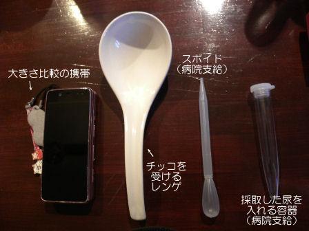 スポイドチッコ採取.JPG