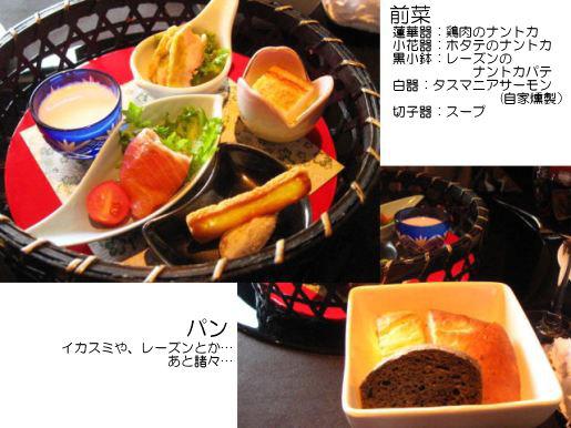 前菜とパン.jpg