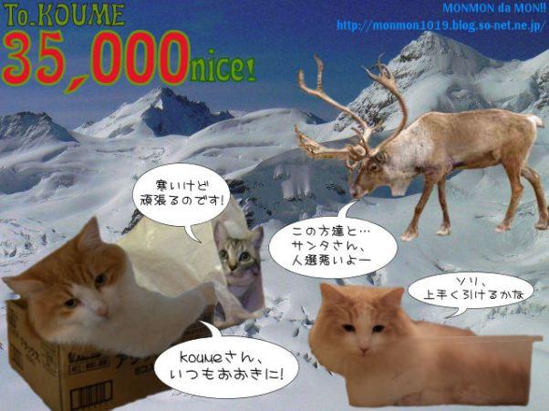 雪山とトナカイと3兄弟.jpg