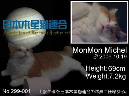 No.1MonMon カードA.jpg